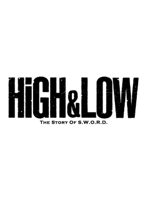 HiGH&LOW -THE STORY OF S.W.O.R.D.- TVドラマ日本テレビ2015/10/22