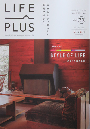 LIFE PLUS vol.33City Life2018/2
