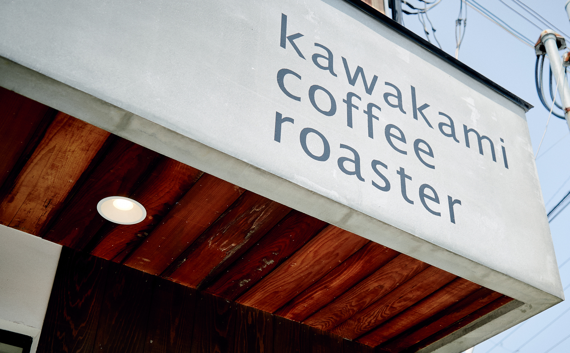 OWNER`S VOICE -kawakami coffee roaster-