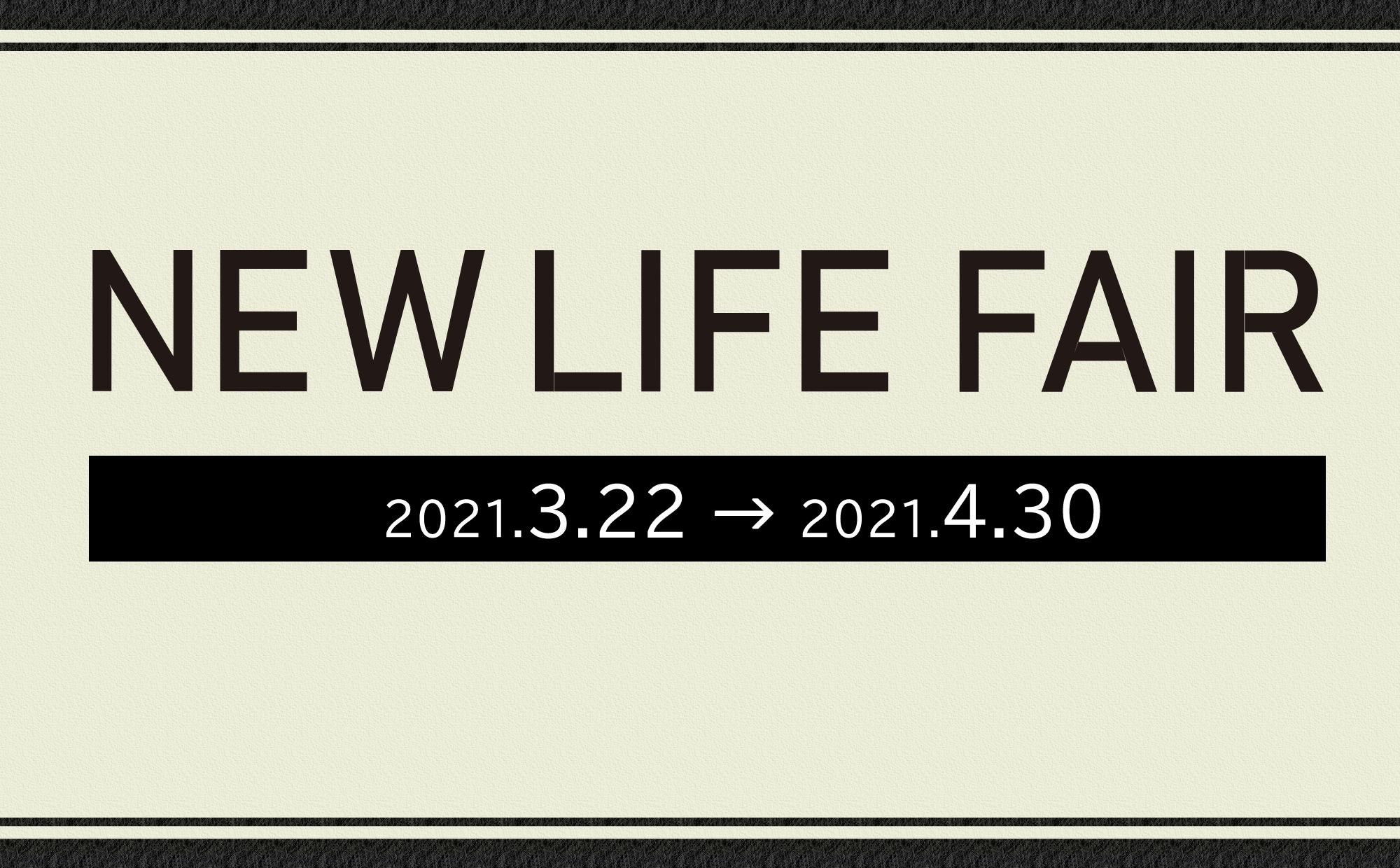 新生活応援フェア