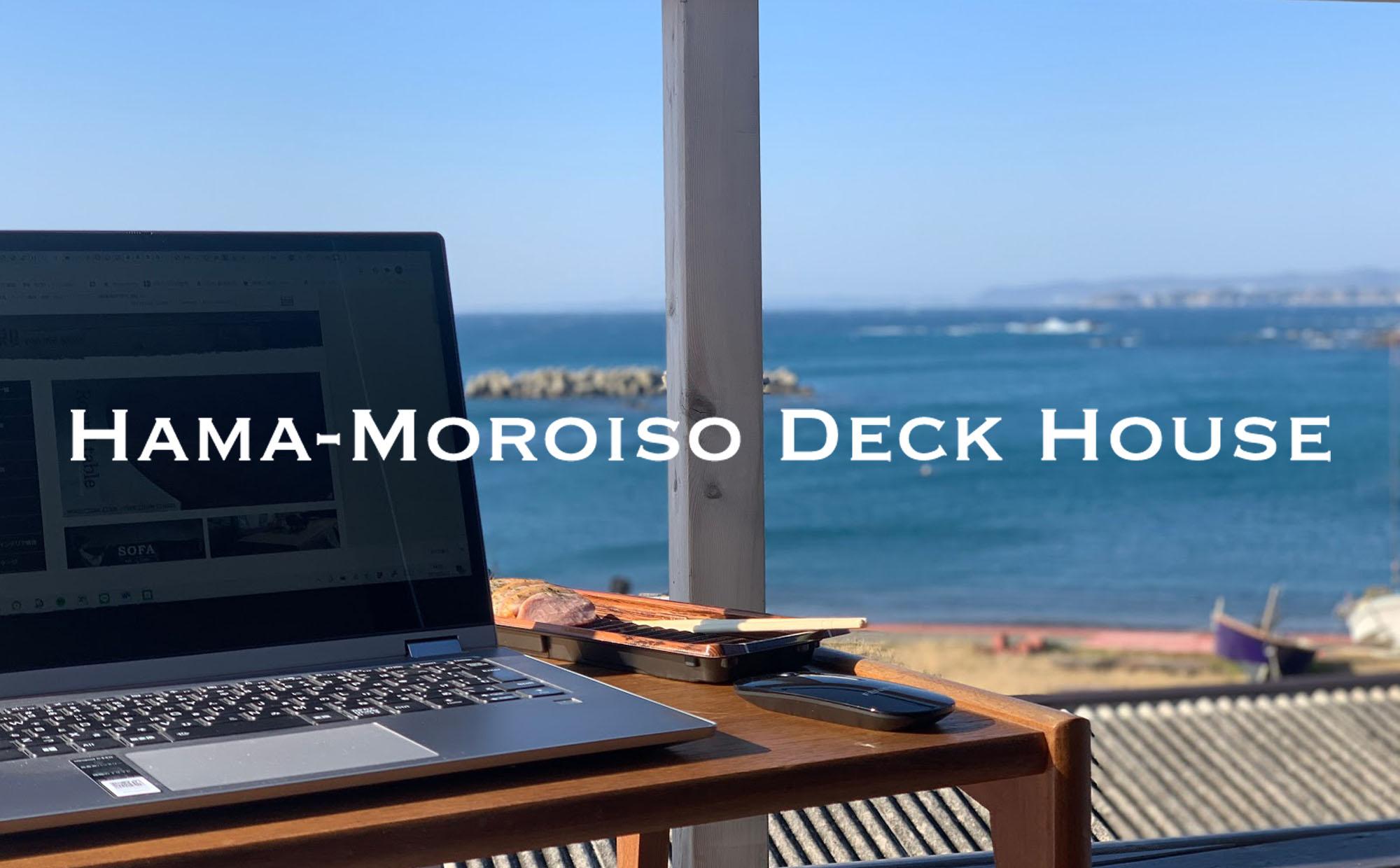 HAMA-MOROISO DECK HOUSE 浜諸磯デッキハウス